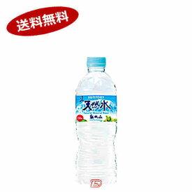 【送料無料2ケース】奥大山の天然水 サントリー 550ml ペット 24本入×2★北海道、沖縄のみ別途送料が必要となります