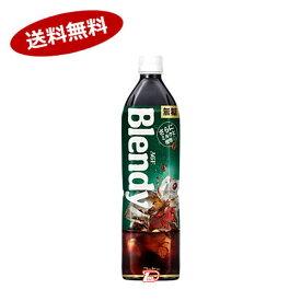 【送料無料2ケース】ブレンディ ボトルコーヒー 無糖 AGF 900ml ペット 12本×2★北海道、沖縄のみ別途送料が必要となります