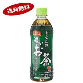 【送料無料1ケース】あなたの濃いお茶 サンガリア 500ml ペット 24本入★北海道、沖縄のみ別途送料が必要となります