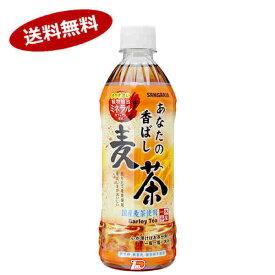 【送料無料2ケース】あなたの香ばし麦茶 サンガリア 500ml ペット 24本×2★北海道、沖縄のみ別途送料が必要となります