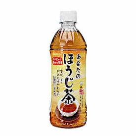 【送料無料2ケース】あなたのほうじ茶 サンガリア 500ml ペット 24本×2★北海道、沖縄のみ別途送料が必要となります