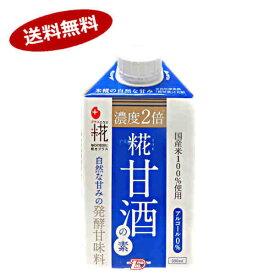 【送料無料1ケース】プラス糀 糀甘酒の素 パック マルコメ 500ml 12本入★北海道、沖縄のみ別途送料が必要となります