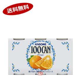 【送料無料1ケース】100CAN オレンジ カゴメ 160g缶 30本入★北海道、沖縄のみ別途送料が必要となります