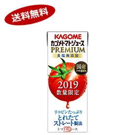 【送料無料1ケース】トマトジュース プレミアム 食塩無添加 カゴメ 195ml パック 24本★北海道、沖縄のみ別途送料が必要となります