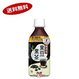 【送料無料3ケース】健茶王 黒豆黒茶 カルピス 350ml ペット 24本×3★北海道、沖縄のみ別途送料が必要となります