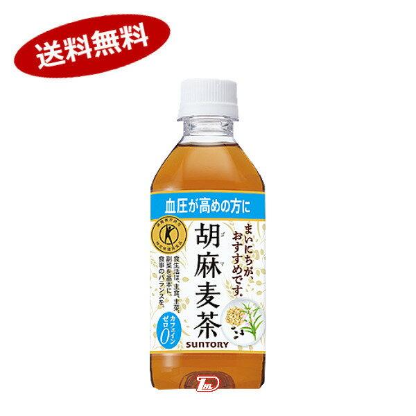 【送料無料2ケース】胡麻麦茶 サントリー 350mlペット 24本入×2★北海道、沖縄のみ別途送料が必要となります
