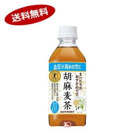 【送料無料1ケース】胡麻麦茶 サントリー 350mlペット 24本入★北海道、沖縄のみ別途送料が必要となります