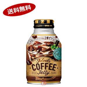 【送料無料3ケース】JELEETS コーヒーゼリー ポッカ 265g ボトル缶 24本×3★北海道、沖縄のみ別途送料が必要となります