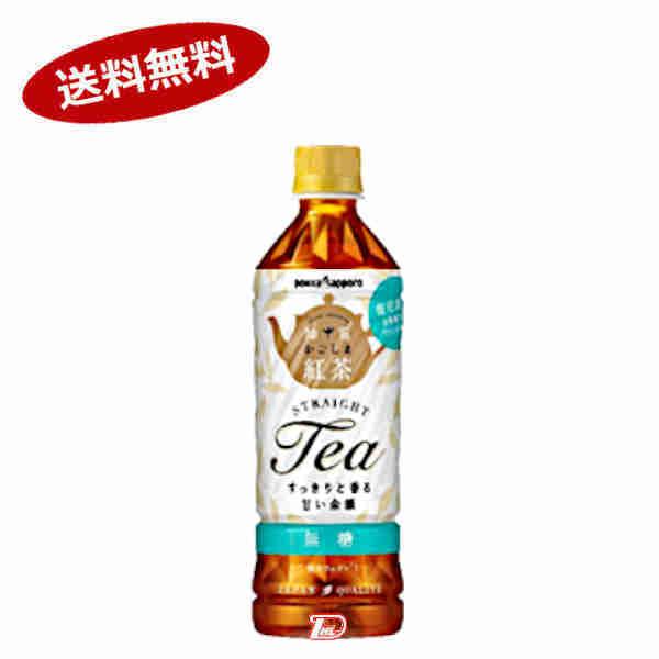 【送料無料2ケース】知覧にっぽん紅茶 無糖 ポッカ 500ml 24本×2★北海道、沖縄のみ別途送料が必要となります