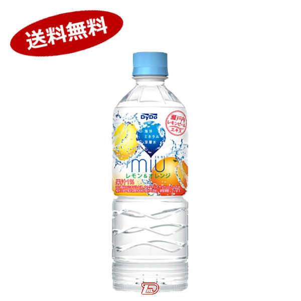 【送料無料2ケース】ミウ レモン&オレンジ ダイドー 550ml 24本×2★北海道、沖縄のみ別途送料が必要となります
