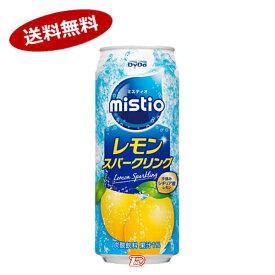 【送料無料2ケース】ミスティオ レモンスパークリング ダイドー 500ml 24本×2★北海道、沖縄のみ別途送料が必要となります