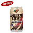 【送料無料3ケース】アメリカンコーヒー ダイドー 350g 24本×3★北海道、沖縄のみ別途送料が必要となります
