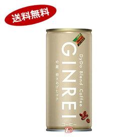 【送料無料1ケース】ブレンドコーヒー ギンレイ ダイドー 210g 30本入★北海道、沖縄のみ別途送料が必要となります