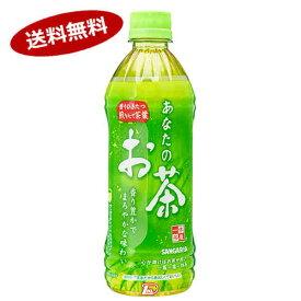 【送料無料1ケース】あなたのお茶 サンガリア 500ml ペット 24本入★北海道、沖縄のみ別途送料が必要となります
