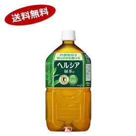 【送料無料1ケース】ヘルシア 緑茶 花王 1L ペット 12本入★北海道、沖縄のみ別途送料が必要となります