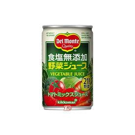 【送料無料1ケース】食塩無添加 野菜ジュース デルモンテ 160g 20本入★北海道、沖縄のみ別途送料が必要となります