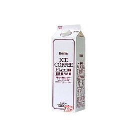 【送料無料1ケース】ホーマー アイスコーヒー 加糖 1L紙パック 12本入★北海道、沖縄のみ別途送料が必要となります