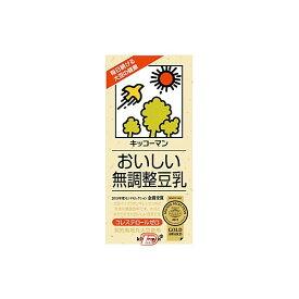 【送料無料2ケース】おいしい無調整豆乳 キッコーマン 1000ml 6本入×2★北海道、沖縄のみ別途送料が必要となります