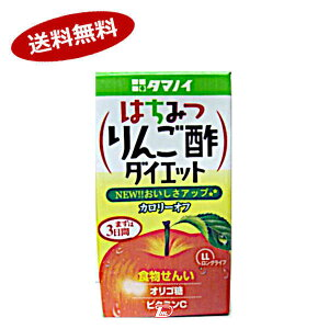 【送料無料2ケース】はちみつりんご酢ダイエット LL タマノイ酢 125ml 24本×2★北海道、沖縄のみ別途送料が必要となります
