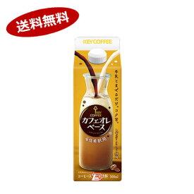 【送料無料1ケース】キーコーヒー カフェオレベース 500ml紙パック 6本入★北海道、沖縄のみ別途送料が必要となります