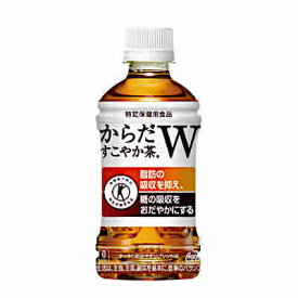 【送料無料1ケース】からだすこやか茶W コカコーラ 350mlペット 24本入★北海道、沖縄のみ別途送料が必要となります