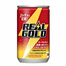 【送料無料1ケース】リアルゴールド コカコーラ 160ml 缶 30本入★北海道、沖縄のみ別途送料が必要となります