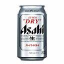 【2ケース】アサヒ スーパードライ 350ml缶 24本×2