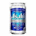 【3ケース】本生アクアブルー アサヒ 350ml缶 24本×3