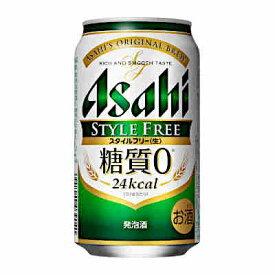 【1ケース】スタイルフリー 糖質ゼロ アサヒ 350ml缶 24本入