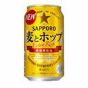 【3ケース】麦とホップ サッポロ  350ml缶 24本×3