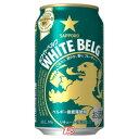 【3ケース】ホワイトベルグ サッポロ 350ml缶 24本入×3