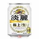 【3ケース】淡麗極上 (生) キリンビール 250ml缶 24本入