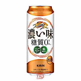 【1ケース】濃い味〈糖質ゼロ〉 キリン 500ml缶 24本入