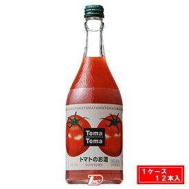 【1ケース】トマトのお酒 トマトマ サントリー 500ml 12本入