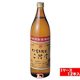 【1ケース】二階堂 麦 25度 二階堂酒造 900ml 12本入