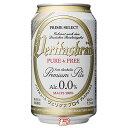 【2ケース】ヴェリタスブロイ (ノンアルコール) パナバック 330ml 缶 24本×2