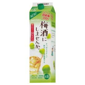 【1ケース】梅酒にしませんか サントリー 2.0L(2000ml) パック 6本入り