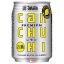 【3ケース】タカラcanチューハイ レモン 宝酒造 250ml缶 24本入×3