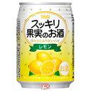 【1ケース】スッキリ果実のお酒 レモン 宝酒造 250ml缶 24本入