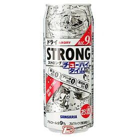 【1ケース】ストロング チューハイタイムゼロ ドライ サンガリア 490ml 24本入