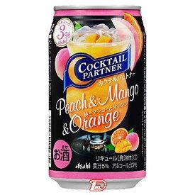 【3ケース】カクテルパートナー 桃とマンゴーとオレンジ アサヒ 350ml缶 24本入×3