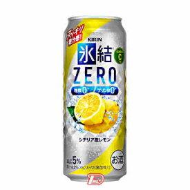 【2ケース】氷結ZEROゼロ シチリア産レモン キリン 500ml缶 24本入×2