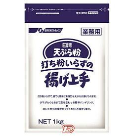 【2ケース】天ぷら粉 打ち粉いらずの揚げ上手 日清フーズ 業務用 1kg 10個×2
