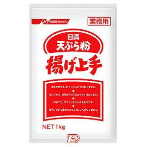 【2ケース】天ぷら粉 揚げ上手 業務用 日清フーズ 1kg 10個×2