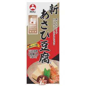 【1ケース】新あさひ豆腐 旭松食品 10個入×10個