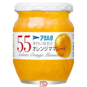 【1ケース】55きれいな甘さ オレンジママレード アヲハタ 250g 6個入