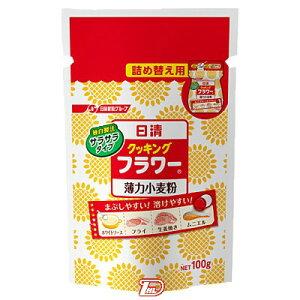 【1ケース】クッキングフラワー薄力小麦粉 日清フーズ 100g 20袋