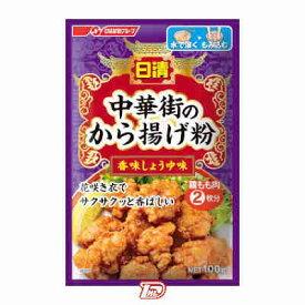 【1ケース】中華街のから揚げ粉 香味しょうゆ味 日清フーズ 100g 10個
