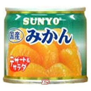 【1ケース】みかん国産 サンヨー 140g 24個