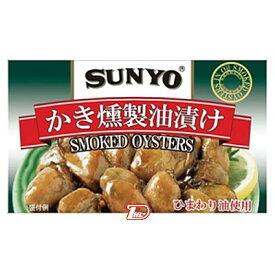 【1ケース】かき燻製油漬け サンヨー 85g 12個入